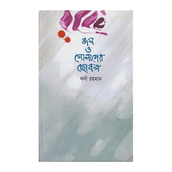 জল ও গোলাপের ছোবল: ঝর্না রহমান