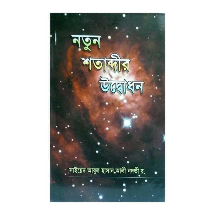 Notun Shotabdir Udbodhon by Saeed Abul Hasan Ali Nodovi (R:)