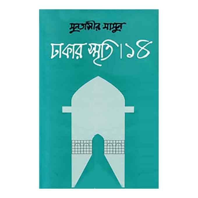 ঢাকার স্মৃতি-১৪ - মুনতাসীর মামুন