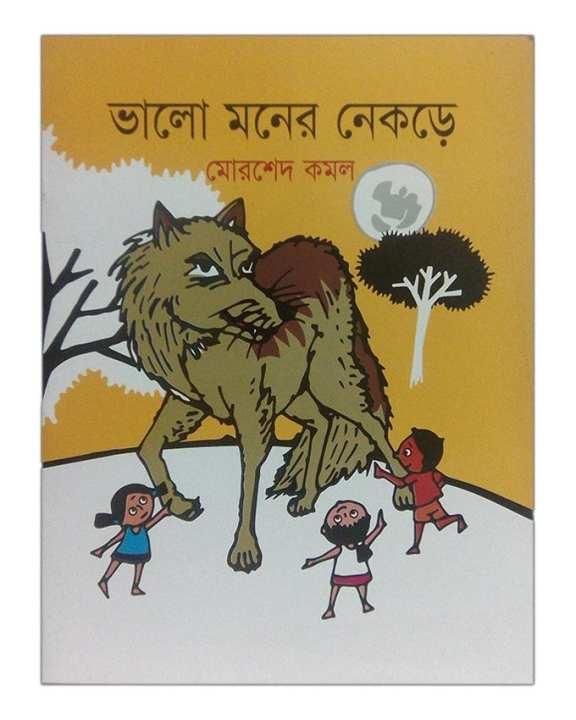Valo Moner Nekre by Morshed Kamal