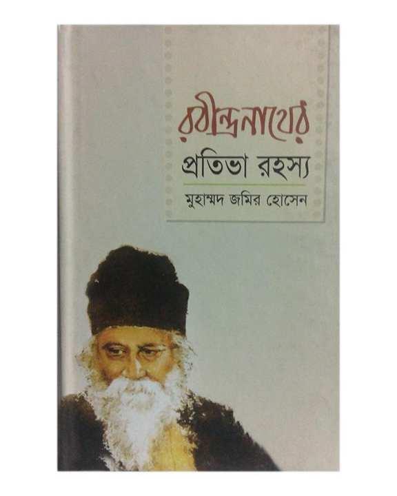 Rabindranather Protiva Rohossho by Muhammad Jamir Hossen