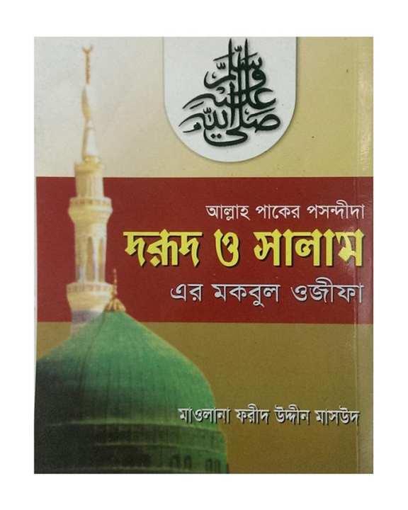 Allaho Paker Posondida Dorud O Salam Er Mokbul Ojifa by Mawlalana Forid Uddin Masud