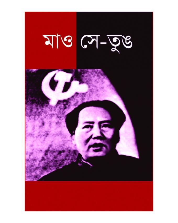 Mao Se Tung by Rahul Sankrantayan