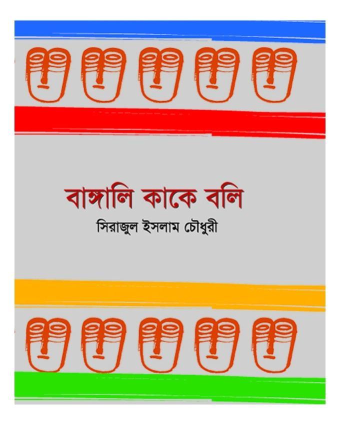 Bangali Kake Boli by Sirajul Islam Choudhury