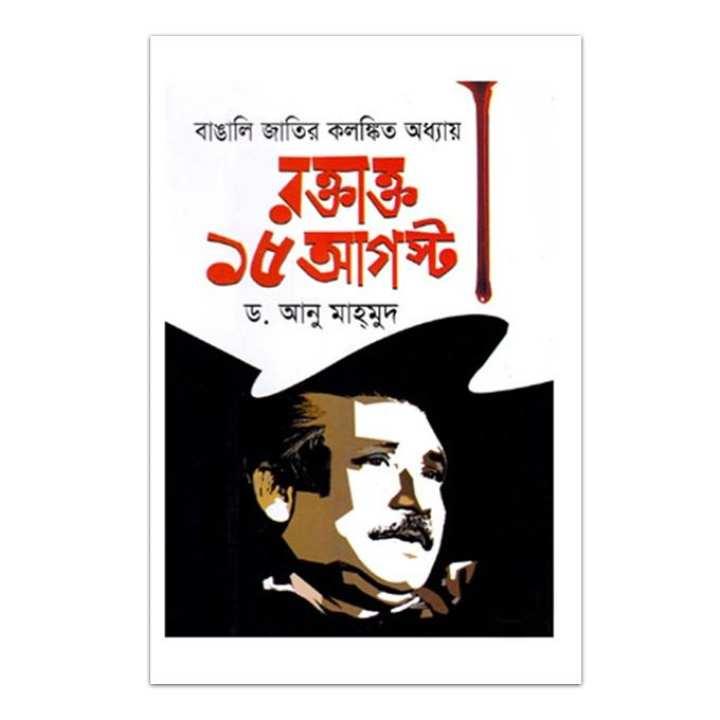 Banglali Jatir Kolongkito Oddhay: Roktakto 15 August by Dr. Anu Mahmood