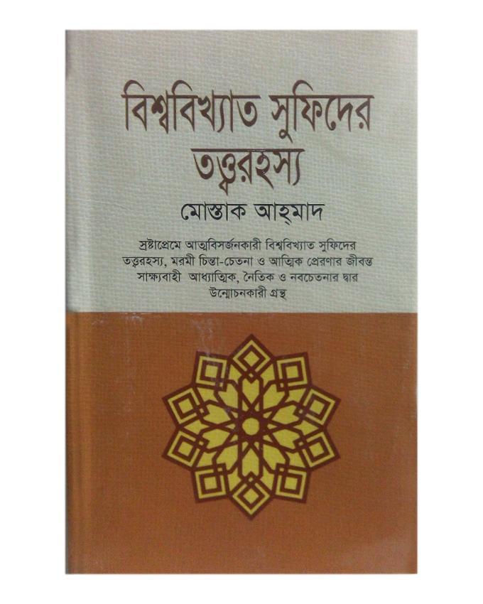 Bissho Bikkhato Sufider Totto Rohossho by Mostaq Ahmad