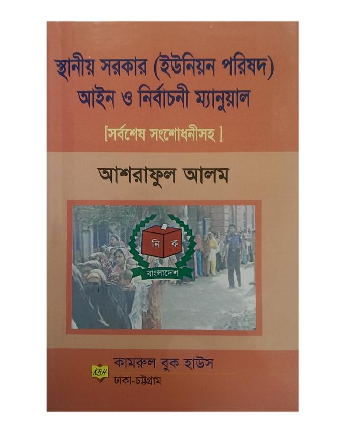 Sthaniya Sarkar Ain o Nirbachan Manual by Ashraful Alam