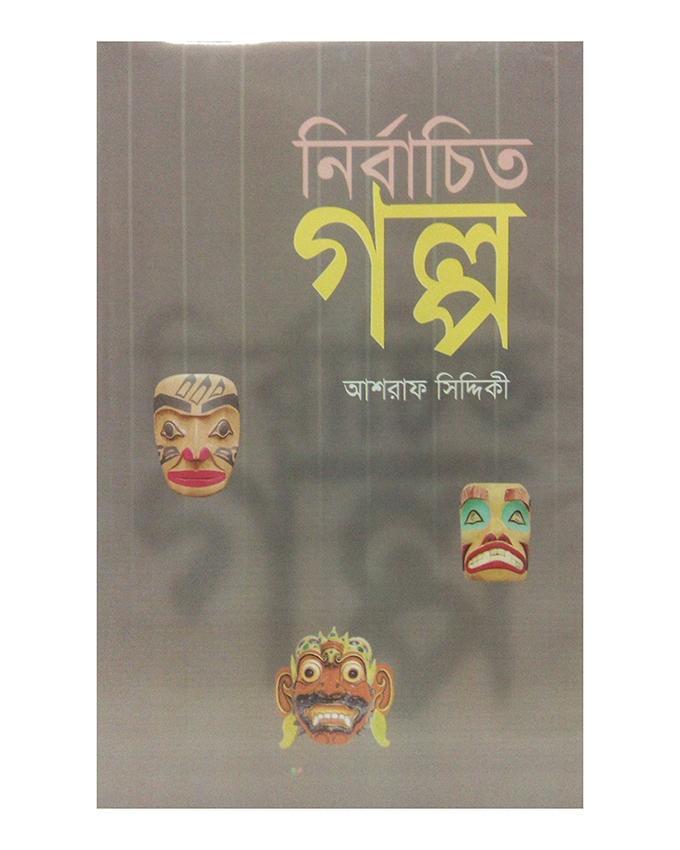 Nirbachito Golpo by Ashraf Siddique