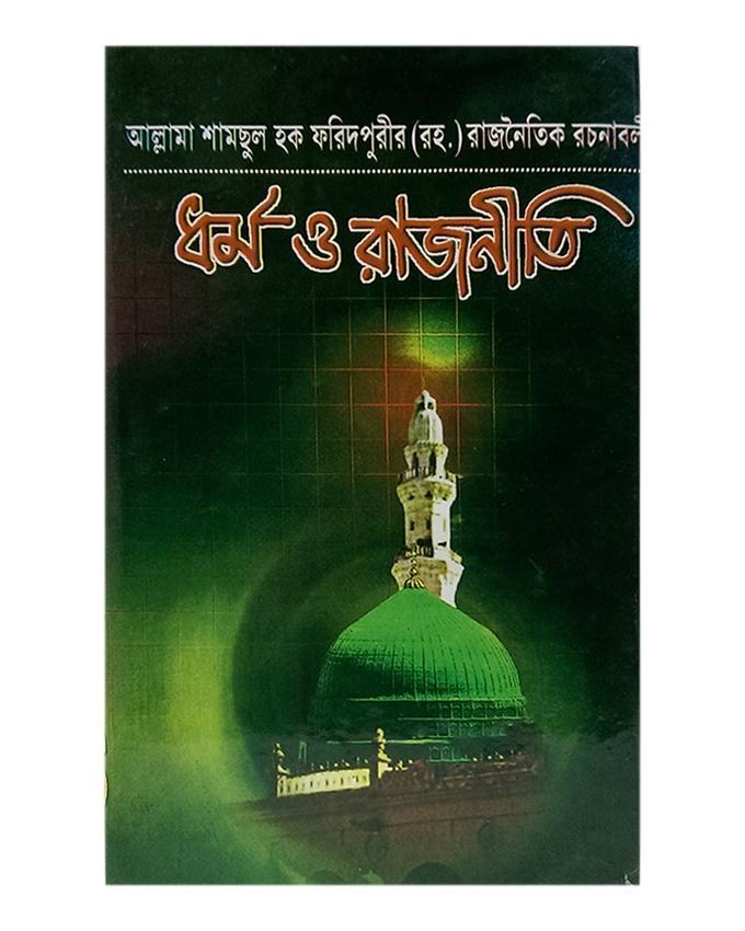 Dhormo O Rajniti by Allama Shamsul Hoq Foridpuri (R:)