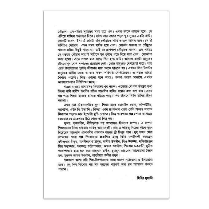 দুই ডজন সেরা লেখকের সেরা গল্প: মিহির মুসাকী