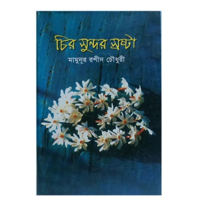 Chiro Shundor Shorstha by Mamunur Rashid Chowdhury