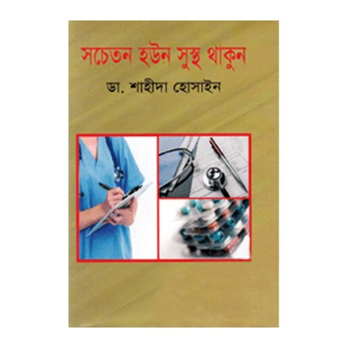 সচেতন হউন সুস্থ থাকুন - ডা. শাহীদা হোসাইন