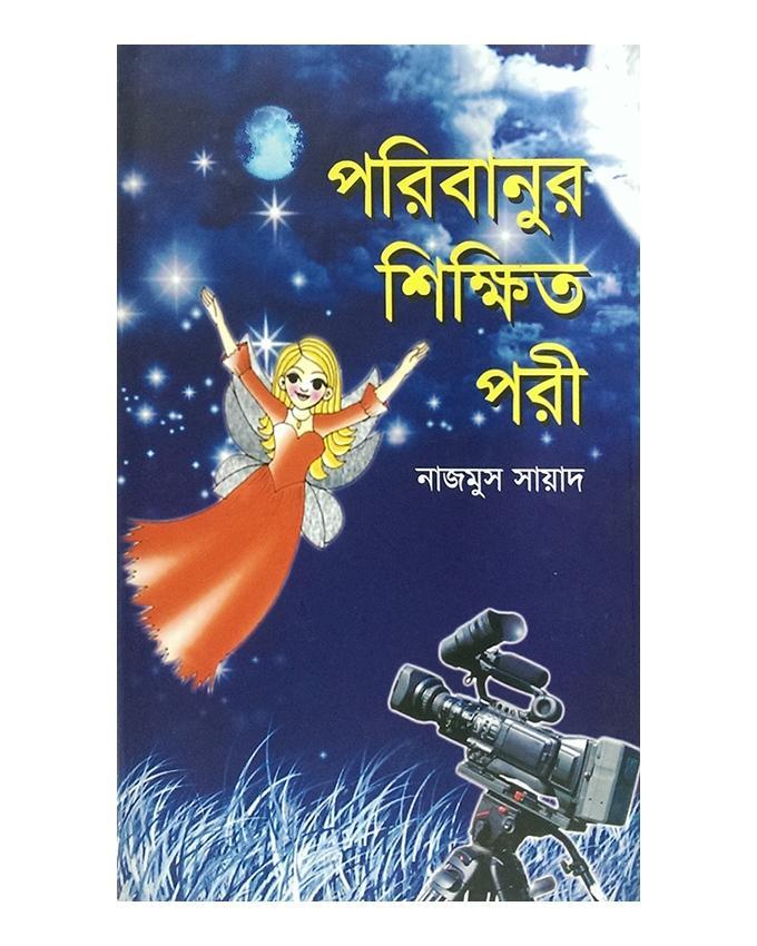 Pori Banur Shikkhito Pori by Najmus Sayad