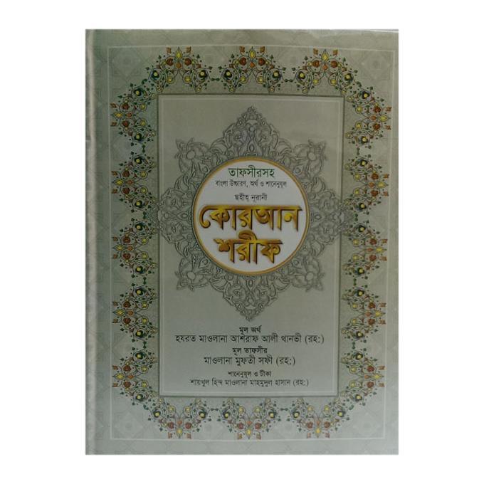 Sohi Nurani Quran Shorif (1 No) by Hazrat Mawlana Ashraf Ali Thanvi (R:)