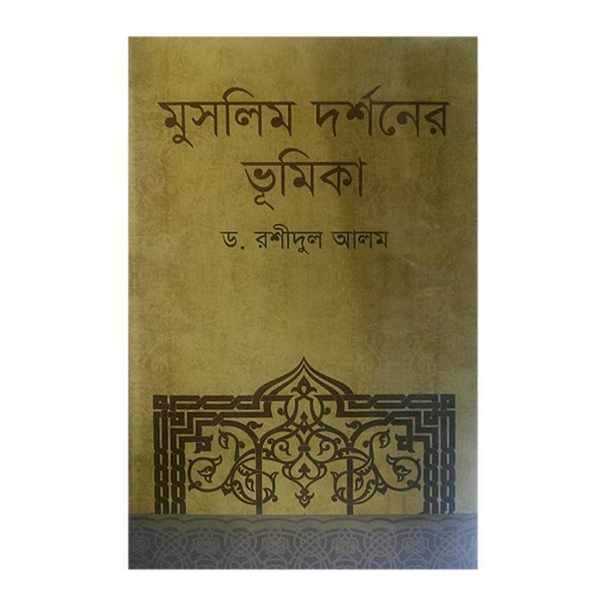 Muslim Darshaner Vumika by Dr. Rashidul Alam