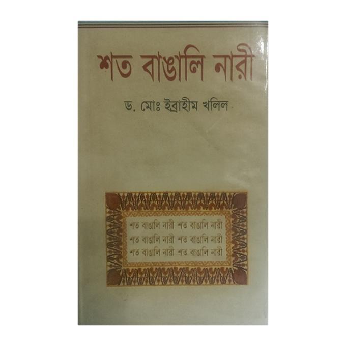 Shoto Bangali Nari by Dr. Md. Ibrahim Khalil