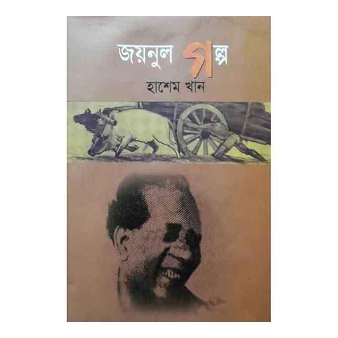 জয়নুল গল্প - হাশেম খান