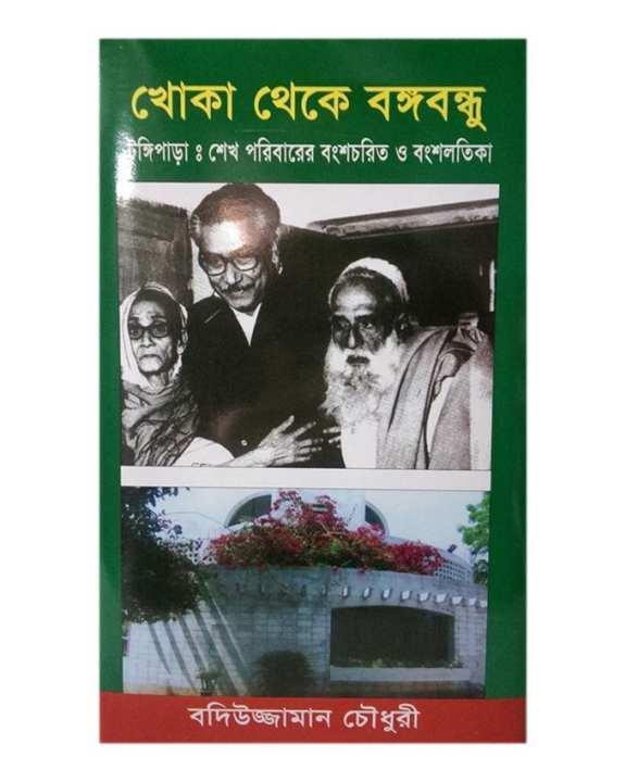 Khoka Theke Bongobondhu by Badiuzzaman Chowdhuri