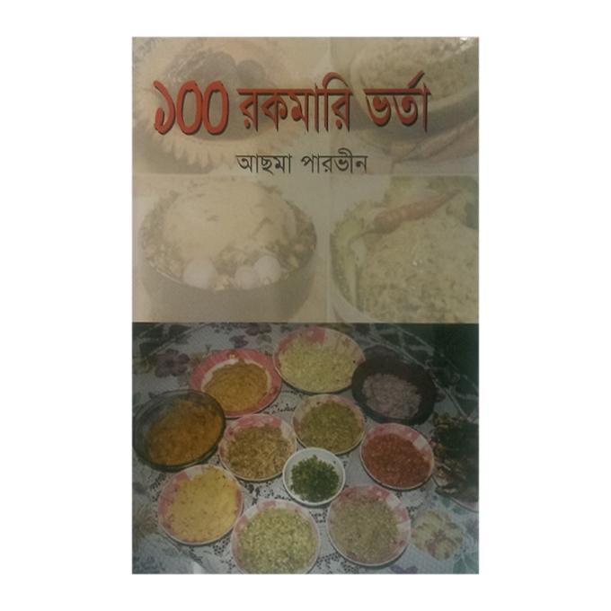 100 Rakamari Vorta by Asma Parvin