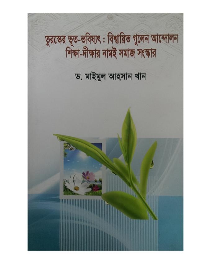 Turosker Vut-Bhabishyat  : Bissayato Gulen Andolon Shikkha-Dikkhar Namoi Songskar by Dr. Mainul Ahsan Khan