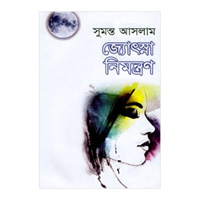 জ্যোৎস্না নিমন্ত্রণ - সুমন্ত আসলাম