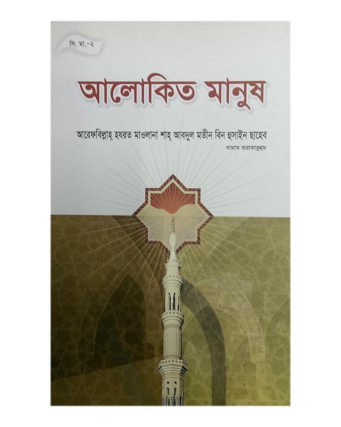 Alokito Manush by Arefbillah Hazrat Maolana Shah Abdul Matin Bin Hussain Saheb