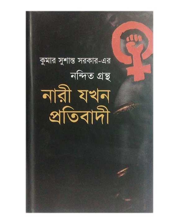 Nari Jokhon Protibadi by Kumar Shushanto Sharkar