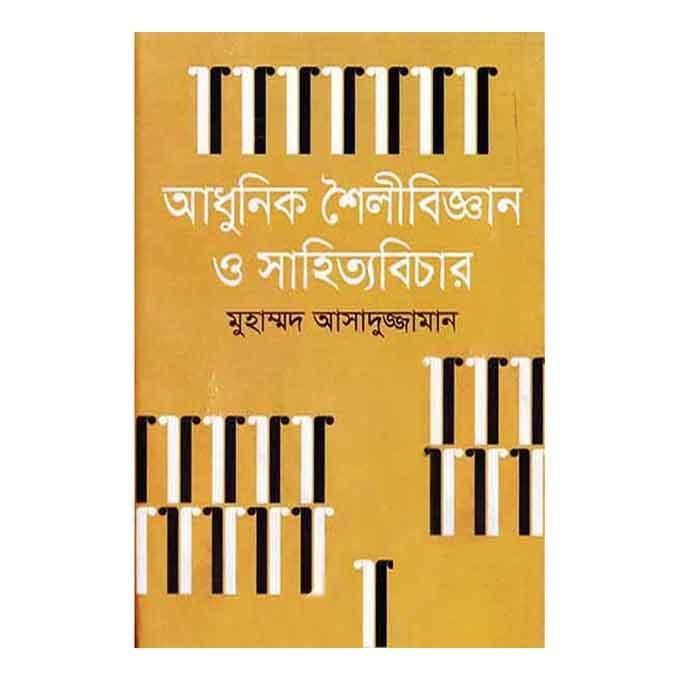 আধুনিক শৈলীবিজ্ঞান ও সাহিত্যবিচার - মুহম্মদ আসাদুজ্জামান