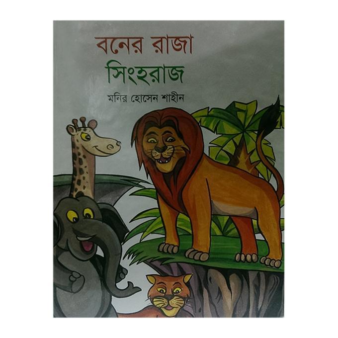 Boner Raza Shingho Raz by Monir Hossen Sahin