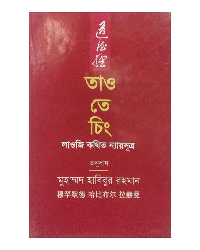 Taw Te Ching by Muhammad Habibur Rahman