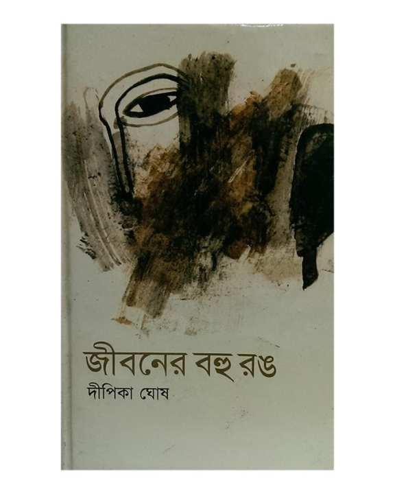 Jiboner Bohu Rong by Dipika Ghosh