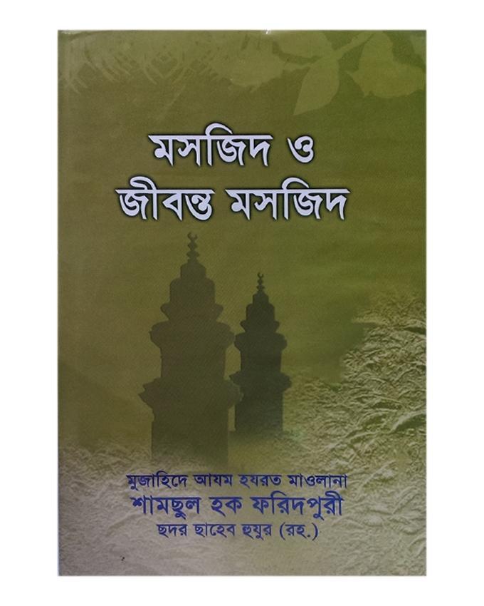Mosjid O jibonto Mosjid by Mujahide Ajom Allama Shamsul Hoq Foridpuri (R:)
