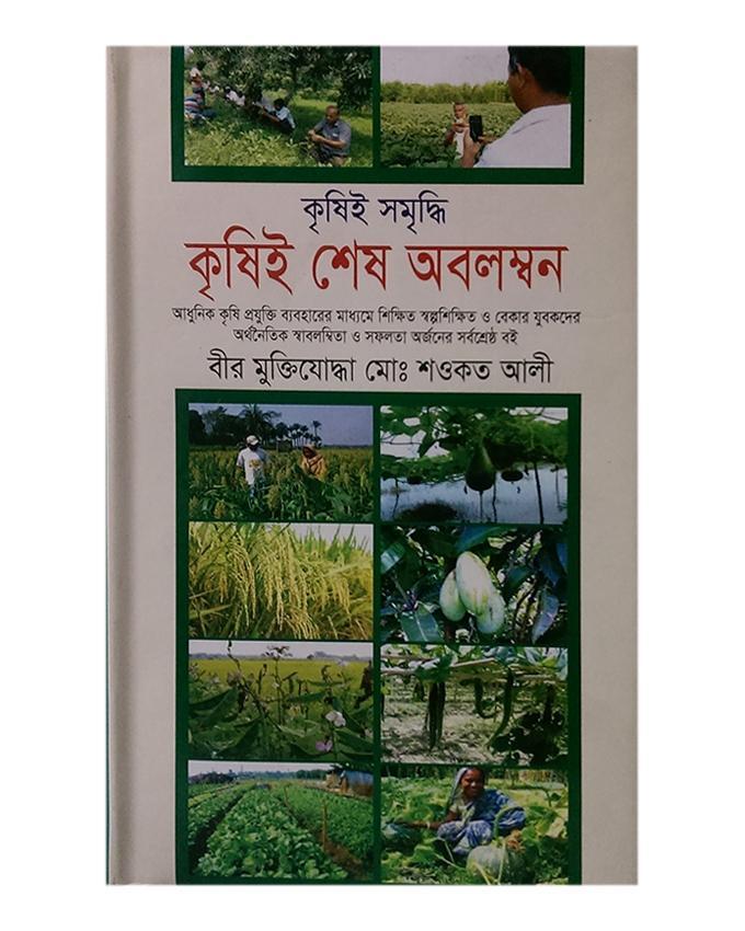 Krishyi Shesh Abalamban by Md. Shawkat Ali