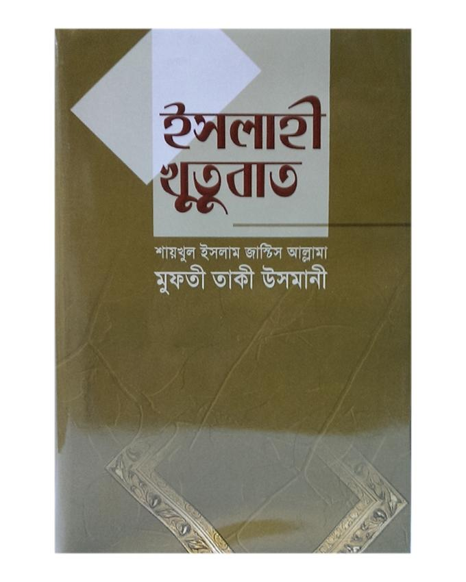 Islahi Khutubad -3 by Saikhul Islma Justice Allama Mufti Muhammed Taki Usmani