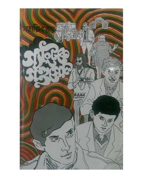 Gangtake Gondogol by Shattajit Roy