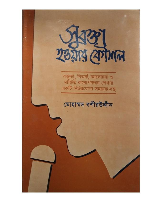 Subakta Houar Koushol by Mohammad Bashiruddin