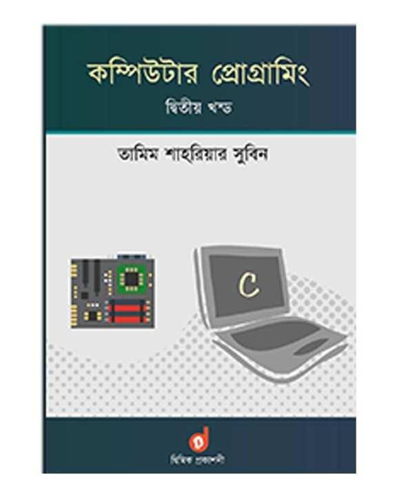 Computer Programming (Diteo Khondo) by Tamim Shahriar Subin