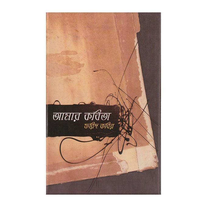 আমার কবিতা: ফরিদ কবির