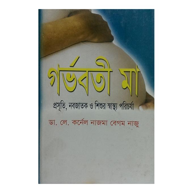 Gorvoboti Ma Proshuti, Nobojatok O Shishur Shastho Porichorjja by Dr. Lt. Colnel Najma Begum Naju