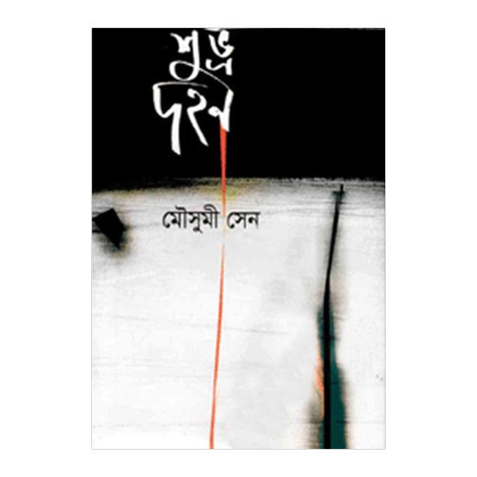 শুভ্র দহন - মৌসুমী সেন