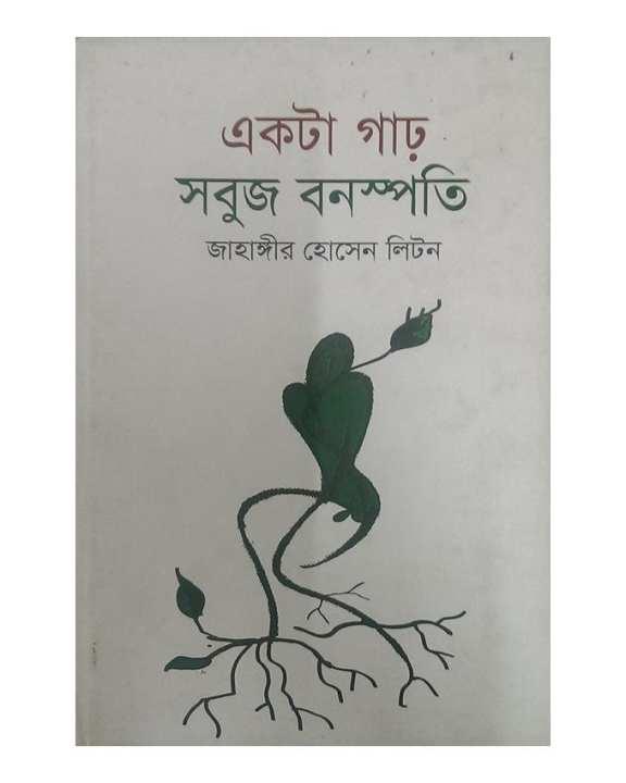 Ekta Gaaro Sabuj Bonospoti by Jahangir Hossen Liton