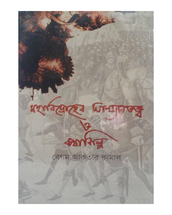 Mohabissher Akkhan Totto O Kotha Shilpo by Begum Aktar Kamal