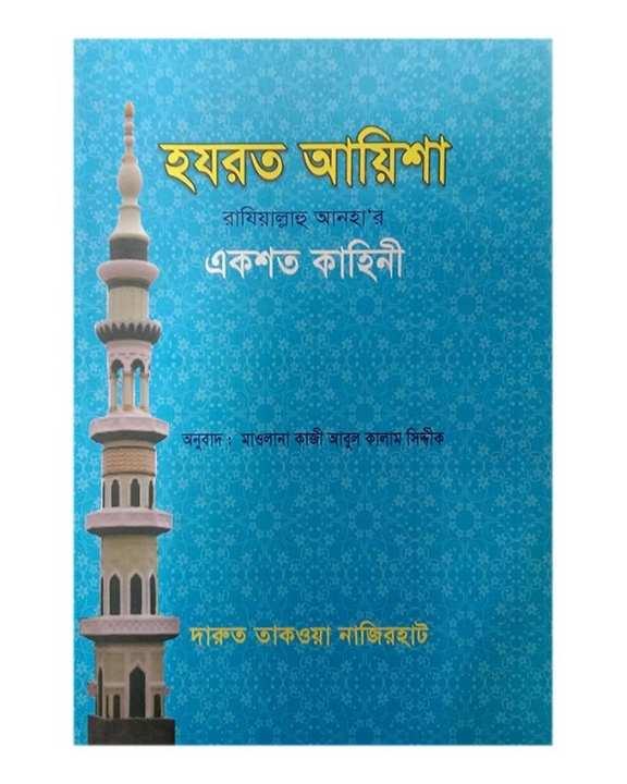Hazrat Ayisha (Ra.) Er Ekshoto Kahini by Maolana Kazi Abul Kalam Siddique