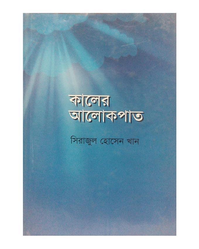 Kaler Aalokpat by Sirajul Hossen Khan