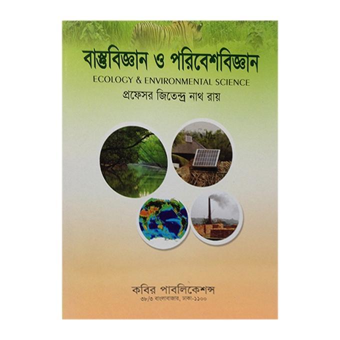 Bastobiggan O Poribeshbiggan by Professor Jitendra Nath Roy