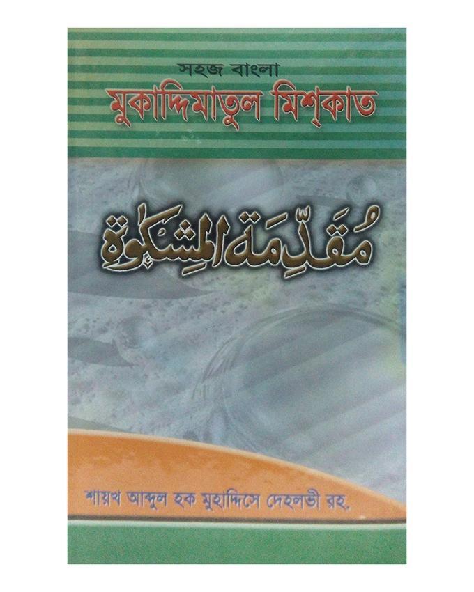 Sohoj Bangla Mukaddimatul Mishkat by Saikh Abdul Hoq Muhaddise Deholovi (R:)