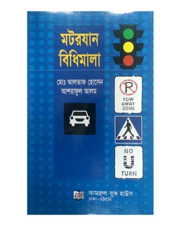 MotorJan Bidhimala by Md: Altaf Hossen
