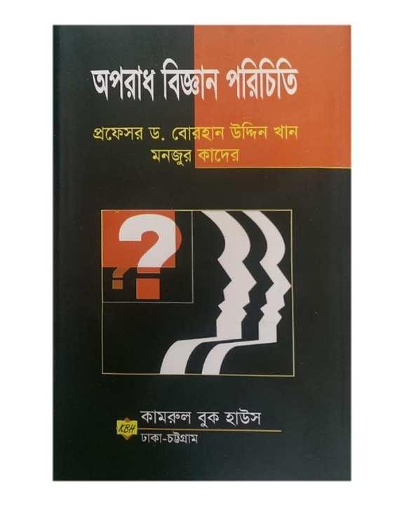 Oporadh Biggan Parichiti by Professor Dr.Borhanuddin Khan