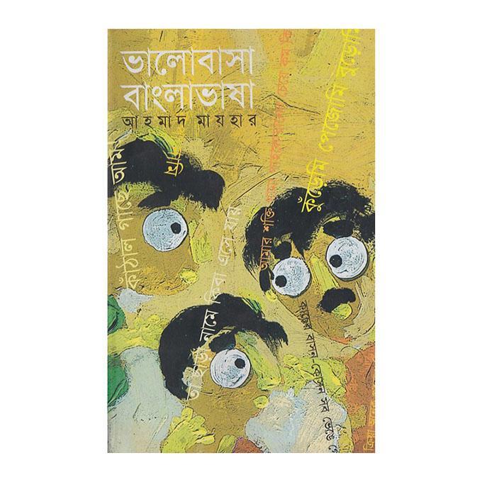ভালোবাসা বাংলাভাষা: আহমদ মাযহার