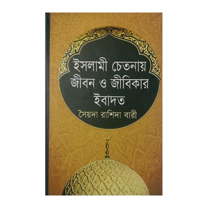 Islami Chetonay Jibon O Jibikar Ibadot by Soiyoda Rashida  Bari